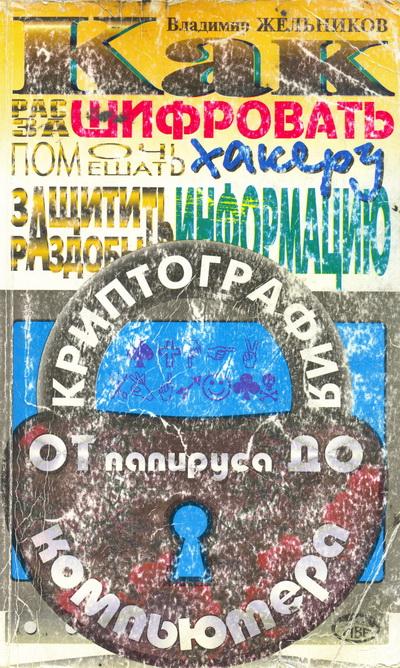 жельников в кpиптогpафия от папиpуса до компьютеpа 1996