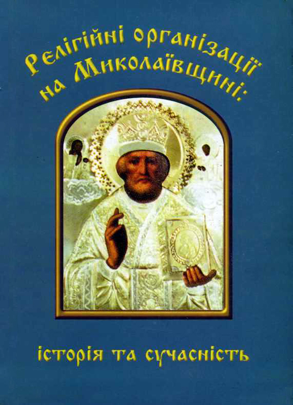 Історія і практика християнства та