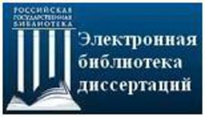 Электронная Библиотека Диссертаций РГБ Національна бібліотека  Электронная Библиотека Диссертаций РГБ