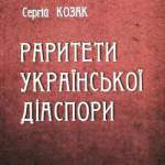 Козак С. Б. Раритет української діаспори