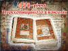 Виставка, присвячена 450-річчю створення Пересопницького Євангелія